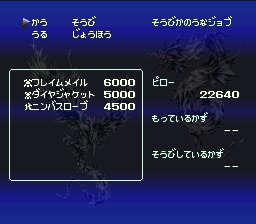 バハムートラグーンのプレイ日記10:レトロゲーム(スーファミ)_挿絵11