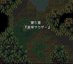 バハムートラグーンのプレイ日記4:レトロゲーム(スーファミ)_挿絵16