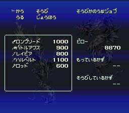バハムートラグーンのプレイ日記3:レトロゲーム(スーファミ)_挿絵19
