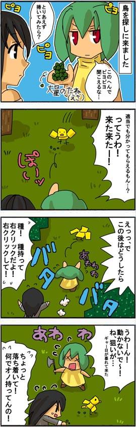 漫画*第12話:みんな四角い雲の下(マインクラフト)