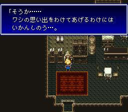 バハムートラグーンのプレイ日記2:レトロゲーム(スーファミ)_挿絵8