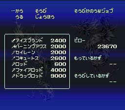 バハムートラグーンのプレイ日記4:レトロゲーム(スーファミ)_挿絵18