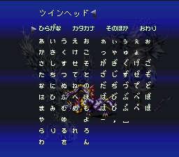 バハムートラグーンのプレイ日記3:レトロゲーム(スーファミ)_挿絵25