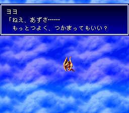 バハムートラグーンのプレイ日記2:レトロゲーム(スーファミ)_挿絵12