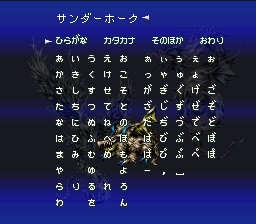 バハムートラグーンのプレイ日記2:レトロゲーム(スーファミ)_挿絵26