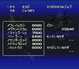 バハムートラグーンのプレイ日記10:レトロゲーム(スーファミ)_挿絵10