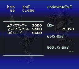 バハムートラグーンのプレイ日記4:レトロゲーム(スーファミ)_挿絵19
