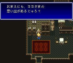 バハムートラグーンのプレイ日記2:レトロゲーム(スーファミ)_挿絵7