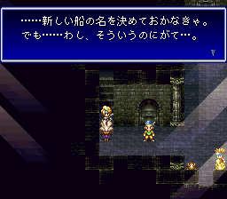 バハムートラグーンのプレイ日記2:レトロゲーム(スーファミ)_挿絵44
