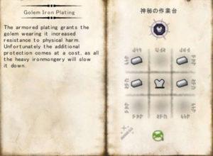めくるめくThaumcraftのゴーレム術の世界(第67話):Minecraft_挿絵39