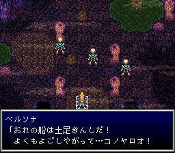 バハムートラグーンのプレイ日記9:レトロゲーム(スーファミ)_挿絵24