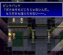 バハムートラグーンのプレイ日記11:レトロゲーム(スーファミ)_挿絵29