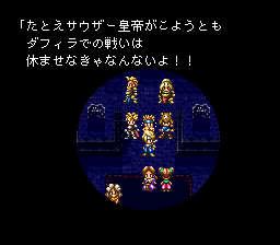バハムートラグーンのプレイ日記10:レトロゲーム(スーファミ)_挿絵27