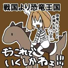 我が故郷が完全に恐竜一本で行こうとしちゃってる…_挿絵1