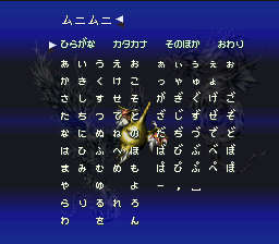 バハムートラグーンのプレイ日記6:レトロゲーム(スーファミ)_挿絵34