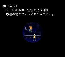 バハムートラグーンのプレイ日記10:レトロゲーム(スーファミ)_挿絵26