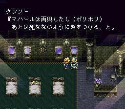 バハムートラグーンのプレイ日記10:レトロゲーム(スーファミ)_挿絵32