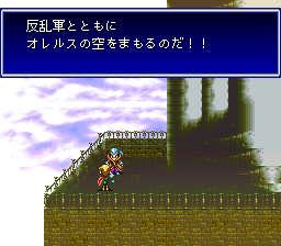 バハムートラグーンのプレイ日記11:レトロゲーム(スーファミ)_挿絵45