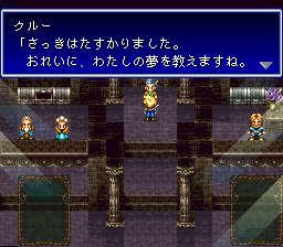 バハムートラグーンのプレイ日記9:レトロゲーム(スーファミ)_挿絵21