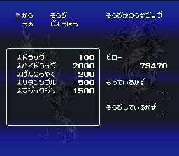 バハムートラグーンのプレイ日記7:レトロゲーム(スーファミ)_挿絵46