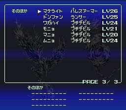 バハムートラグーンのプレイ日記11:レトロゲーム(スーファミ)_挿絵13