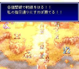 バハムートラグーンのプレイ日記13:レトロゲーム(スーファミ)_挿絵12