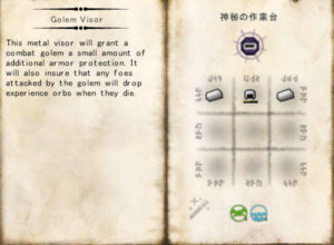 めくるめくThaumcraftのゴーレム術の世界(第67話):Minecraft_挿絵38