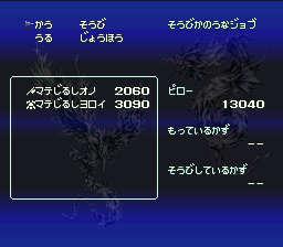 バハムートラグーンのプレイ日記6:レトロゲーム(スーファミ)_挿絵26