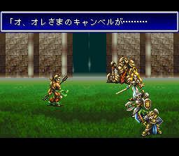 バハムートラグーンのプレイ日記6:レトロゲーム(スーファミ)_挿絵20