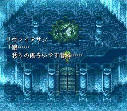 バハムートラグーンのプレイ日記8:レトロゲーム(スーファミ)_挿絵41