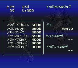 バハムートラグーンのプレイ日記7:レトロゲーム(スーファミ)_挿絵44
