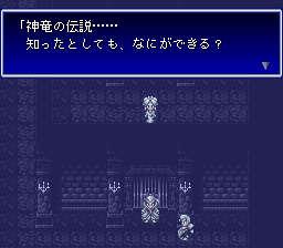 バハムートラグーンのプレイ日記7:レトロゲーム(スーファミ)_挿絵1