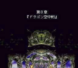 バハムートラグーンのプレイ日記7:レトロゲーム(スーファミ)_挿絵4