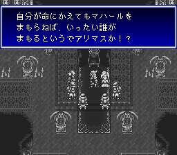 バハムートラグーンのプレイ日記7:レトロゲーム(スーファミ)_挿絵39
