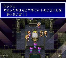 バハムートラグーンのプレイ日記11:レトロゲーム(スーファミ)_挿絵23