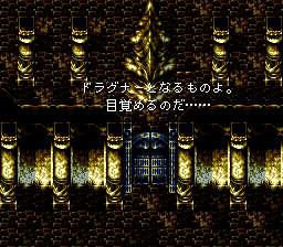 バハムートラグーンのプレイ日記11:レトロゲーム(スーファミ)_挿絵1