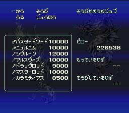 バハムートラグーンのプレイ日記13:レトロゲーム(スーファミ)_挿絵6