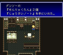 バハムートラグーンのプレイ日記8:レトロゲーム(スーファミ)_挿絵30