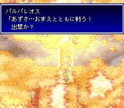 バハムートラグーンのプレイ日記13:レトロゲーム(スーファミ)_挿絵14