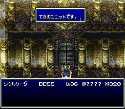 バハムートラグーンのプレイ日記11:レトロゲーム(スーファミ)_挿絵14