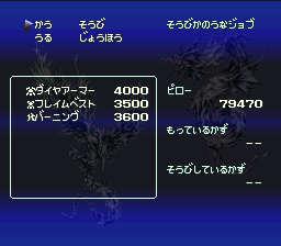 バハムートラグーンのプレイ日記7:レトロゲーム(スーファミ)_挿絵45