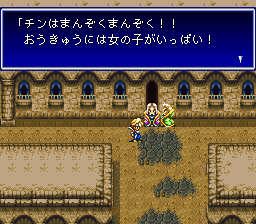 バハムートラグーンのプレイ日記10:レトロゲーム(スーファミ)_挿絵53