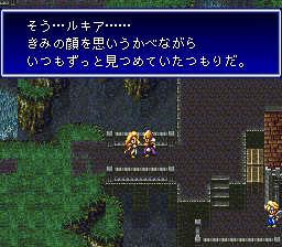バハムートラグーンのプレイ日記8:レトロゲーム(スーファミ)_挿絵6