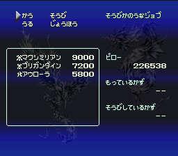 バハムートラグーンのプレイ日記13:レトロゲーム(スーファミ)_挿絵7