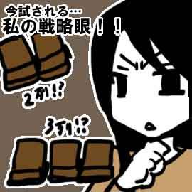 新幹線の3列シートを戦略的に利用してみるの巻_挿絵1