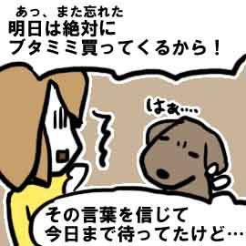 Kiroroの「長い間」歌詞の意味…解答編!!_挿絵1