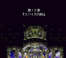 バハムートラグーンのプレイ日記9:レトロゲーム(スーファミ)_挿絵4