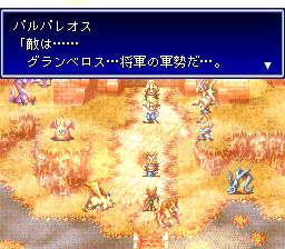 バハムートラグーンのプレイ日記13:レトロゲーム(スーファミ)_挿絵11