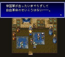 バハムートラグーンのプレイ日記10:レトロゲーム(スーファミ)_挿絵54