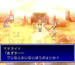 バハムートラグーンのプレイ日記13:レトロゲーム(スーファミ)_挿絵8